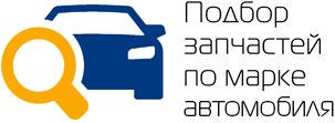 подбор запчасти по марке автомобиля